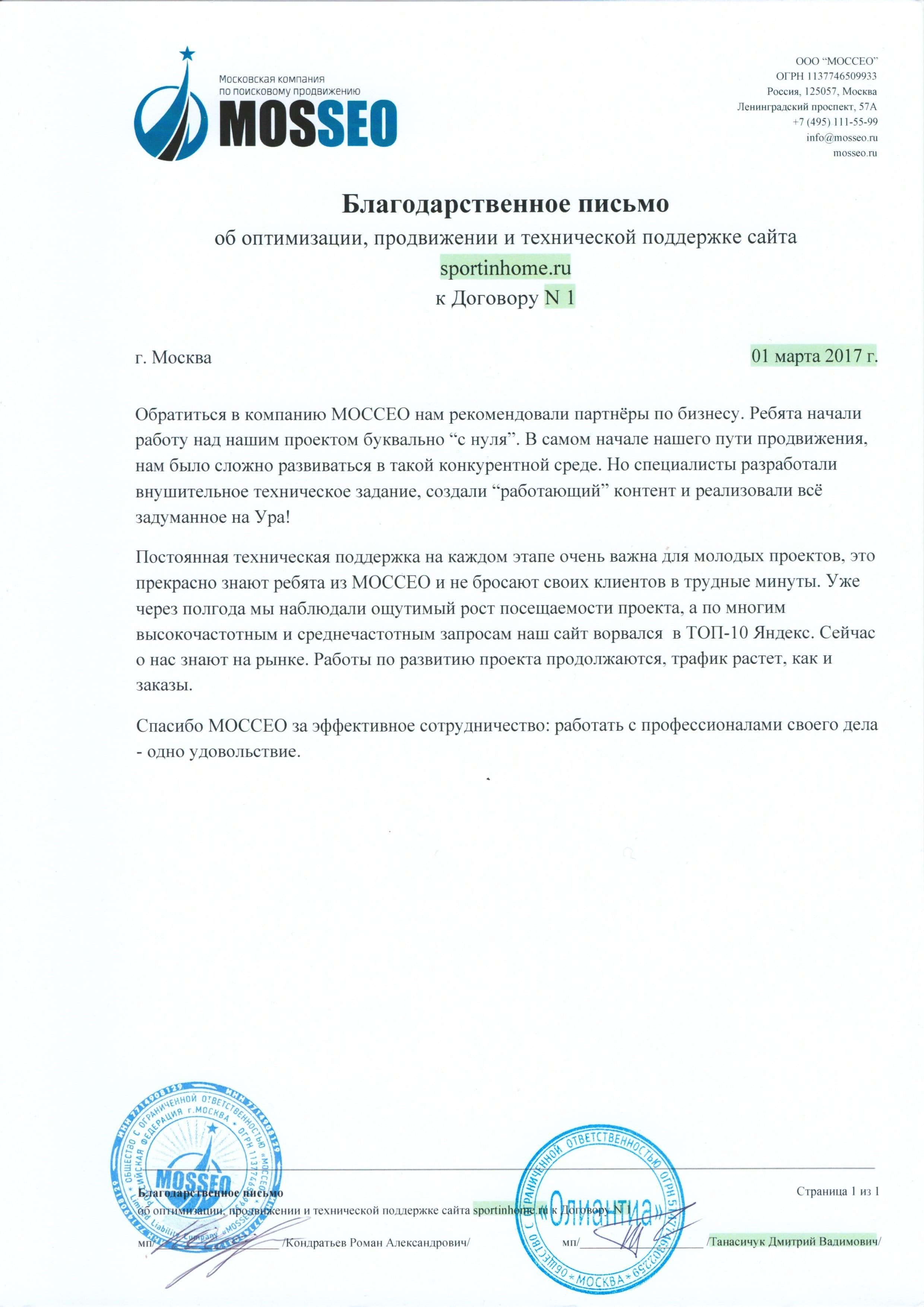 Партнеры для оптимизации сайтов ссылки на сайт Сольвычегодск